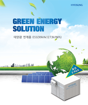 Green Energy Solution ESS Catalog Korean.png